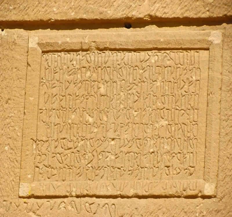 Scritto Nella Roccia - Mada'in Saleh - Iscrizione Nabatea