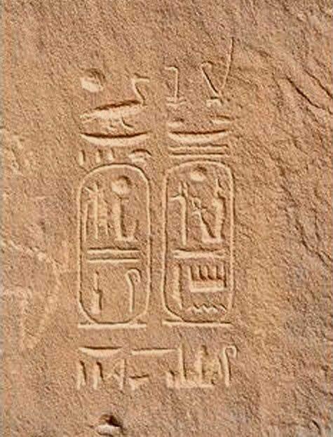 Scritto Nella Roccia - Tayma - Geroglifici